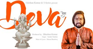 Deva Lyrics